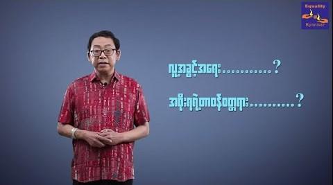 Union Minister Aung Myo Min